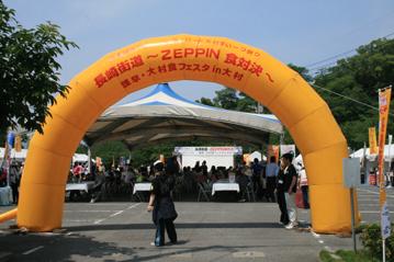 長崎街道大村すいーつ祭り&長崎街道〜ZEPPIN食対決〜